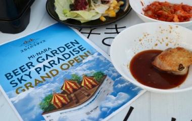 『【奈良 ビアガーデン】 ミ・ナーラ ビアガーデン スカイパラダイス』の画像