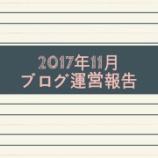 『2017年11月ブログ運営報告』の画像