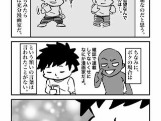 【印象】なんだよこの漫画www【注意】