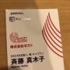 【悲報】Jファミリー だった松井珠理奈 派閥のメンバーたちは、SKE48から追放されるの?w w w w w w w w w w w w w w w w