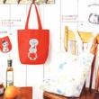 【速報】In Red (インレッド) 2020年 07月号増刊 《特別付録》 ムーミンとリトルミイの買い物バッグ2個セット