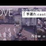 『[=LOVE] MステでイコラブCMきて沸く!!!【動画あり】【イコールラブ】』の画像