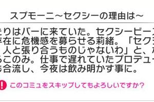 【ミリシタ】「プラチナスターツアー~Cherry Colored Love~」イベントコミュ後編