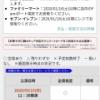 【悲報】SKE高柳明音の横アリ卒業コンサートが全く売れてない