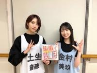 【日向坂46】金村美玖、櫻坂46土生瑞穂と『W-KEYAKI FES.2021』について対談!!!【坂道の火曜日】