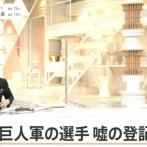 """元巨人軍選手の男を逮捕、暴力団会長にタワマン部屋""""供与""""か"""