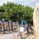 『家族で赤穂御崎温泉旅行🚙~①大石神社』の画像