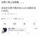 松本人志のTwitterがマジで理解不能wwwwwwwwwww