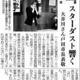 『ハーモニカ賞受賞 スターダスト響く 大井川さん戸田市長表敬』の画像