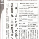 『(日経新聞)埼玉県民の日のイベント』の画像