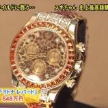 『高級腕時計が低迷。1円もトクにならない消耗品時代へ突入か。』の画像