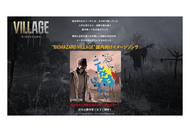 【バイオハザード ヴィレッジ】国内向けイメージソング「俺らこんな村いやだ~」を発表!