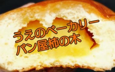 『猪名川町のかわいいパン屋さん♡『うえのベーカリーパン屋柿の木』』の画像