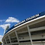 『横浜スタジアム』の画像