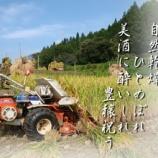 『フォト短歌「天然乾燥米」』の画像
