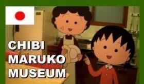 【日本の博物館】  日本にある ちびまる子ちゃん博物館 に行って来た。  海外の反応