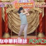 『【乃木坂46】山下美月『好きな中華料理はバンバンジー!』『好きなご飯のお供は塩!』『好きなパンはあんドーナツ!』【NOGIBINGO!8】』の画像