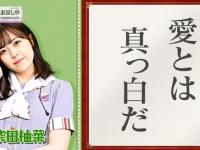 【乃木坂46】柴田柚菜、とんでもない名言を放つwwwwwwww