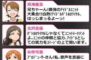 【グリマス】イベント「白熱!アイドルユニットトーナメント」ショートストーリーまとめ