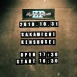 『本日の『坂道研修生ツアー』ライブ中にトラブルが発生していたことが判明・・・【坂道研修生ツアー@Zepp Osaka Bayside 2日目】』の画像