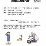 『10月22日(木)交通安全教室が開催されます』の画像
