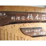 『御坊でクエを食す&道成寺見学』の画像