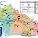 『戸田市からの緊急連絡「台風21号に関するお知らせ」』の画像