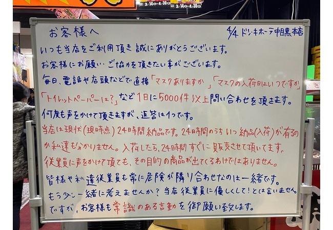 【悲報】ドンキ中目黒店、さすがにかわいそう・・・