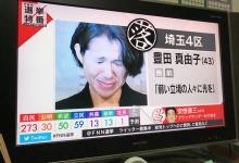ハゲを敵に回した豊田真由子、選挙落選