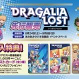 『【ドラガリ】ドラガリフェアに行ってきた!』の画像