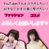 朝長美桜「夢ができました!フォトブック出したい!YouTuberさんとコラボしたい!好きなことを仕事に繋げていきたい!」
