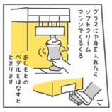 『【漫画】ソフトクリームの日の話』の画像