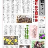 『広報紙『町会だより』119号発行』の画像