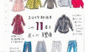 秋服に選んだ11着とその理由を紹介