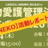 『【NEKO】動物愛護活動始動! 杉本彩さん主催 改正動物愛護管理法を考えるシンポジウム2018に参加!』の画像