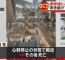 客でにぎわう表参道ヒルズで男性が転落死 自殺か 渋谷区