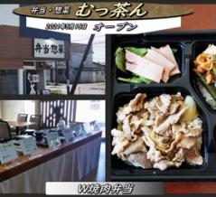 オープンした弁当・惣菜の店「むっ茶ん」