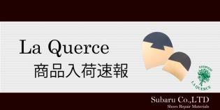 『LA QUERCE製品の入荷速報』の画像