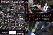 KKK-056 現役女子大生2 ブーティ&黒タイツ責め!!