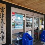 『宮津と丹後のええもん置いてくれてます。もちろん富士酢も』の画像