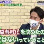 小泉進次郎「レジ袋有料化 を決めたのは僕ではない…。フェイクニュースだ…」