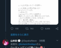 【朗報】山本彩が元小谷里歩にウエディングソングをプレゼントwwwwwww