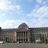 『ブリュッセル王宮と早朝散歩』の画像