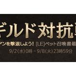 『※9/10(木)追記【クリティカ 〜天上の騎士団〜】「ギルド対抗戦」イベントのご案内』の画像