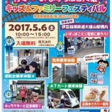 『伊豆箱根鉄道  「行くベーよいずっぱこ大雄 キッズ&ファミリーフェスティバル」 【2017年5月6日開催】』の画像