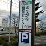 『長野県 道の駅 アルプス安曇野ほりがねの里』の画像