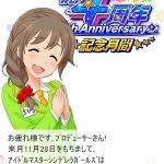 【モバマス】「4周年記念月間」開催!