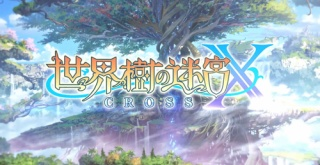 シリーズ最新作『世界樹の迷宮X(クロス)』が発表!予約受付も開始!