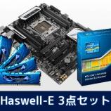 『【最大8,000円引き】Haswell-E 3点セットに、DDR4-2400 32GBメモリキットを追加しました!』の画像