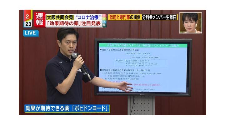 大阪府知事と大阪市長、コロナに効くという怪しい薬を発表へ